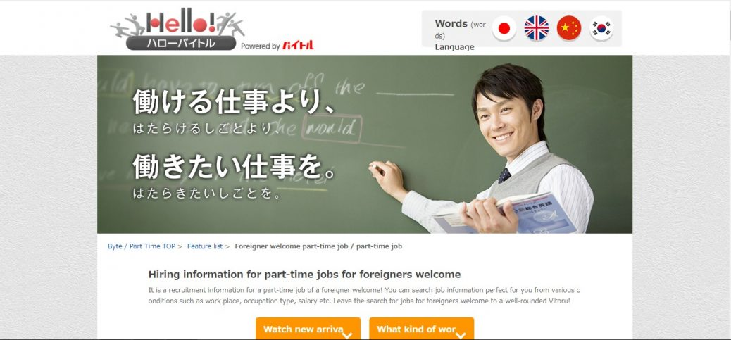 23 Job sites in Japan - Screenshot, Features, How to's