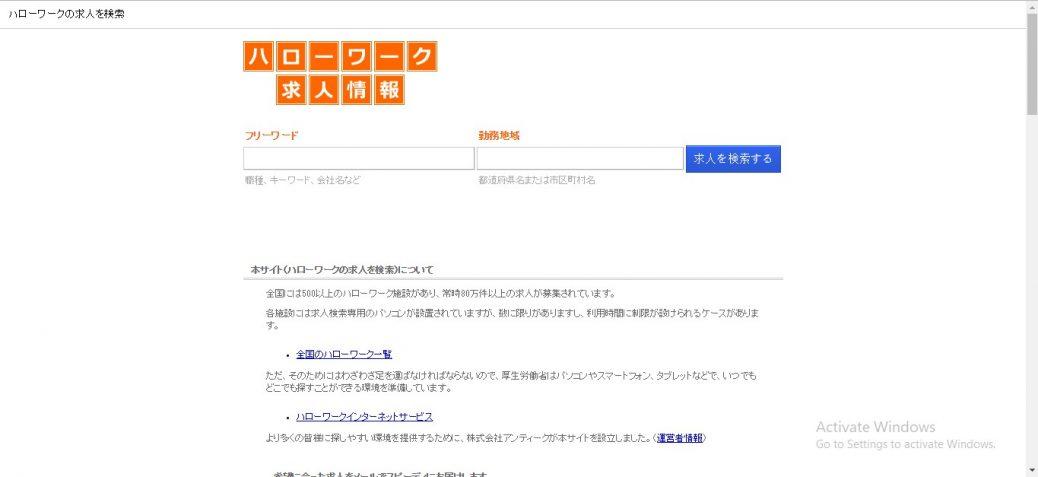 HelloWork Japan