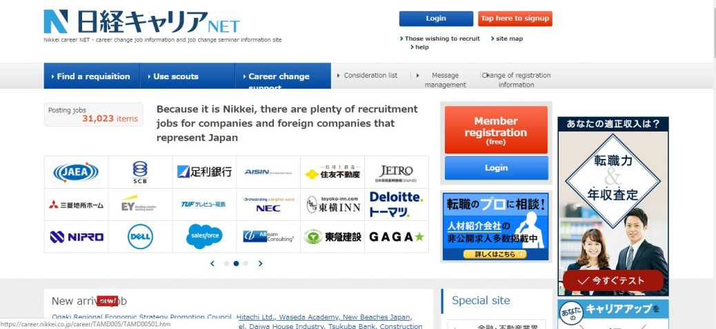 23 Job Sites In Japan Screenshot Features How To S