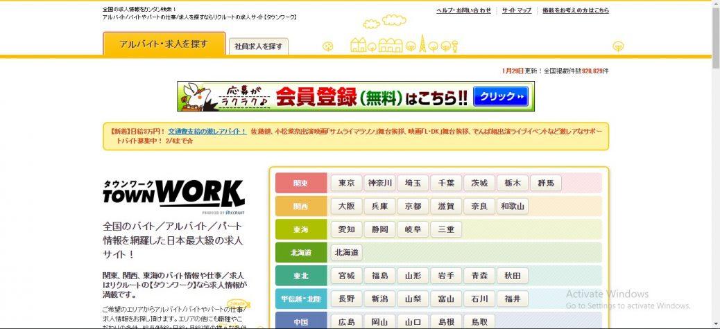 Townwork Jobs Japan